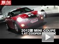 2012款MINI COUPE COOPER S性能测试